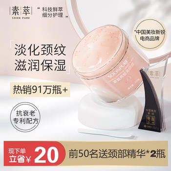 【送颈部精华*2瓶】素萃 紧致抗衰老亮白淡纹美颈霜 150g/瓶