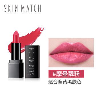 SKINMATCH极密纯色唇膏1.5g mini型不易掉色方便携带