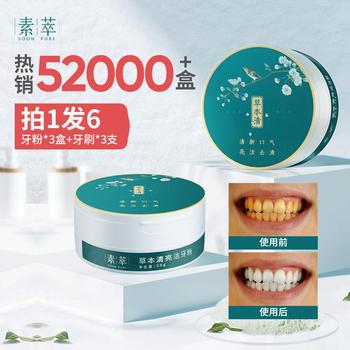 【限时3盒装+牙刷*3】素萃牙粉草本亮白牙齿清洁黄牙烟渍结石牙渍