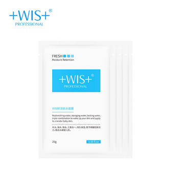 WIS鲜活锁水面膜5片装 深层补水锁水高保湿养肤舒缓干燥正品滋润