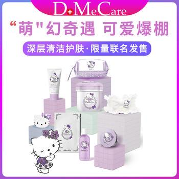 官方授权专营店欣兰DoMeCare&Hello Kitty联名限定礼盒8件套