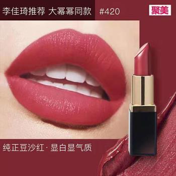 【李佳琦推荐】雅诗兰黛倾慕唇膏13#420豆沙色1.2g