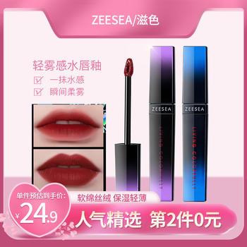 【第2件0元】ZEESEA滋色王琳凯代言琉光棒唇釉平价持久保湿口红