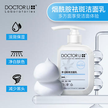 DOCTOR LI李医生祛斑洁面乳150g 淡斑洗面奶