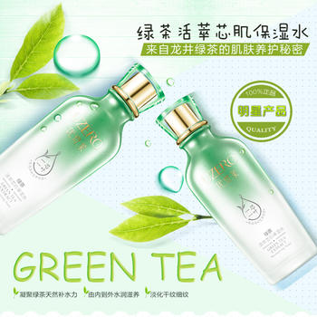 优资莱绿茶活萃芯肌保湿水清爽补水提亮肤色收毛孔