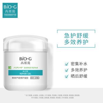 韩束BIO-G 芦荟胶180g 男女肌肤紧急养护 提亮肤色