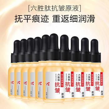 10瓶装谜草集六胜肽抗皱原液去淡化细纹紧致脸部玻尿酸精华液