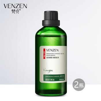 【买1送1】梵贞霍霍巴精油温和滋润润泽补水保湿舒缓肌肤植物精油