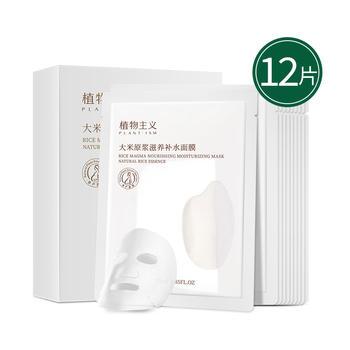 植物主义孕妇面膜女专用深层补水净白保湿天然护肤品怀孕期可用美