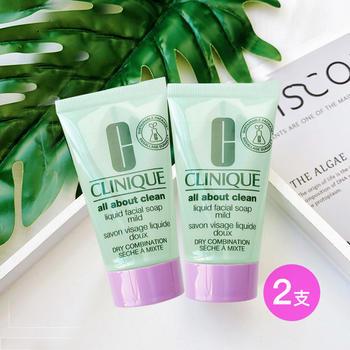 倩碧温和液体洁面皂30ml*2支 温和不伤肌 敏感肌可以用