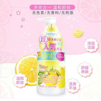 李佳琦推荐OMG娜斯丽Nursery日本柚子卸妆啫喱180ml敏感肌肤可用