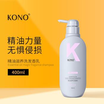 KONO精油滋养洗发香乳 深层滋养柔顺发丝改善毛躁男女士