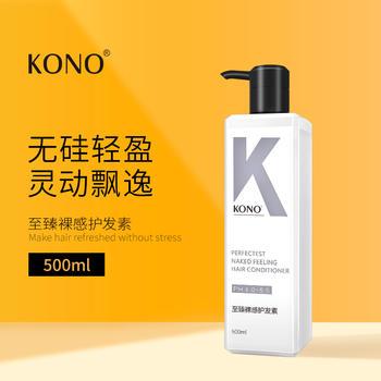 KONO护发素修复烫染受损发丝改善毛躁持久补水滋润柔顺男女士正品