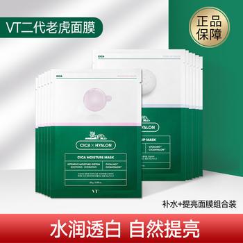 【2盒组合装】VT二代老虎面膜 补水+提亮 6片/盒