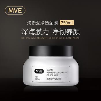 MVE海淤泥净透泥膜 补水保湿提亮肤色改善暗黄