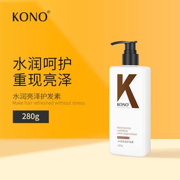 KONO水润亮泽护发素染烫修复损伤柔顺润滑改善干枯毛躁官方正品280g
