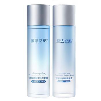 膜法世家玻尿酸酵萃补水保湿2件套 乳液爽肤水套装