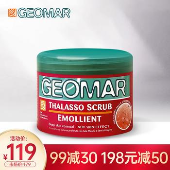 意大利GEOMAR 吉儿玛滋润身体磨砂海盐(草莓香味) 300g
