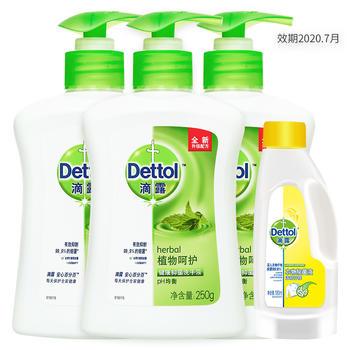 滴露健康洗手液植物呵护250克*3 送除 菌液