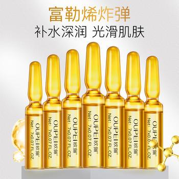 欧佩富勒烯安瓶保湿滋润原液2ml*7瓶补水保湿修护正品