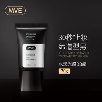 MVE水漾光感BB霜(象牙白) 水润轻透遮瑕防晒控油持久不脱妆粉底液