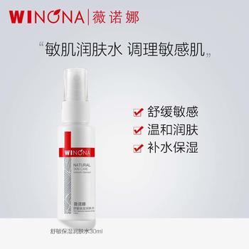 薇诺娜舒敏保湿润肤水30ml敏感肌保湿