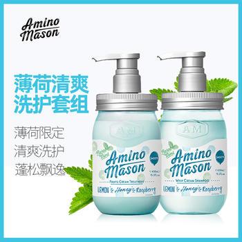 amino mason薄荷限定洗发水450ML+护发素450ML 组合装