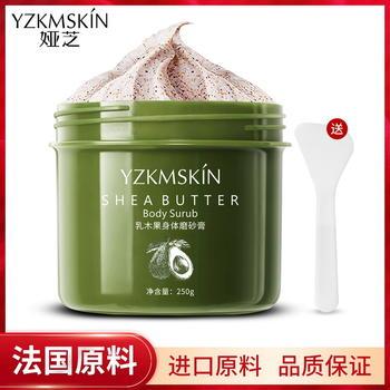 送身体乳250(买一送一)娅芝乳木果身体磨砂膏250g去鸡皮沐浴露乳