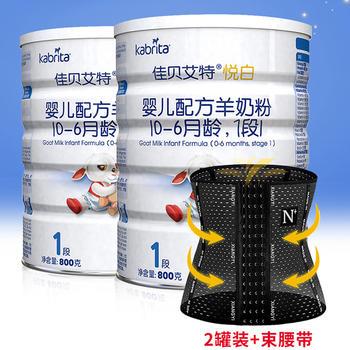 佳贝艾特kabrita悦白婴儿羊奶粉1~3段800g无积分2罐+产后束腰带