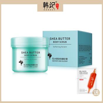 韩纪乳木果油磨砂膏  全身轻松清洁毛囊护理去角质霜