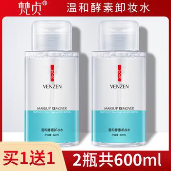 梵贞 温和酵素卸妆水按压瓶深层清洁眼脸唇无刺激卸妆液 300ml*2瓶