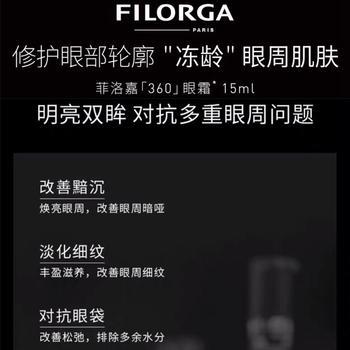 菲洛嘉焕采靓丽眼霜 (360雕塑眼霜)15ml