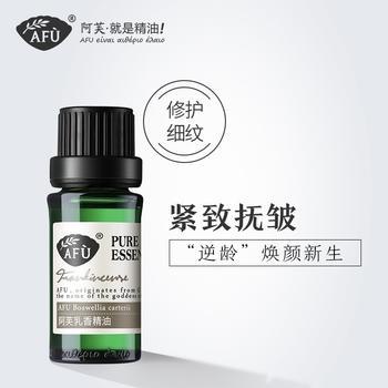 阿芙乳香精油紧致提拉面部护肤脸部按摩全身香薰身体SPA单方精油