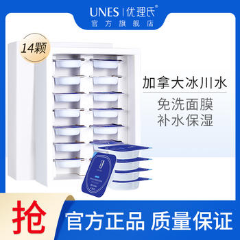 【免洗面膜】优理氏(UNES)水弹冰川冻膜14粒 水光弹睡眠面膜保湿修护
