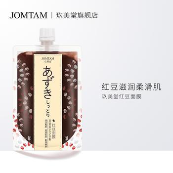 【170g*2袋】玖美堂 红豆面膜磨砂亮白去角质补水保湿改善暗沉肤色