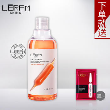 蓝尼芳可︱血橙面膜精华液鲜润补水舒缓保湿收缩毛孔粉刺抗痘正品