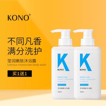 KONO莹润嫩肤沐浴露持久留香改善干燥深度补水滋养嫩肤官方正品