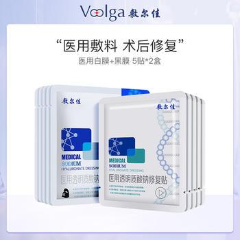 2盒 敷尔佳医.用透明质酸钠修护贴 5贴/盒(白膜+黑膜)院线敷料