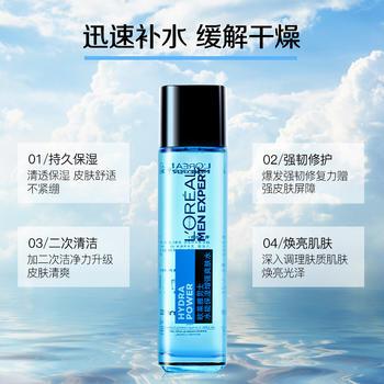 欧莱雅男士水能保湿增强爽肤水130ml 清爽补水滋润保湿活力正品