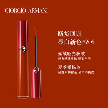 Armani/阿玛尼红管唇釉哑光口红唇釉 205红棕色