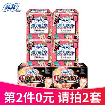 【6包48片】苏菲卫生巾弹力贴身日用230*4包 +超熟睡420*2包组合