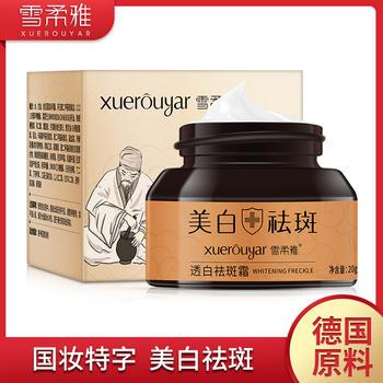 送身体乳250(30g*2瓶)雪柔雅 美白祛斑霜 持证去斑 修复雀斑黄褐斑