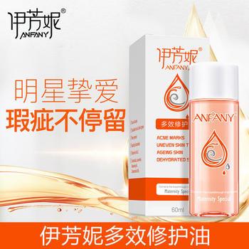 伊芳妮孕妇护肤品保湿补水多效修护精华油多效护肤油淡化生长纹