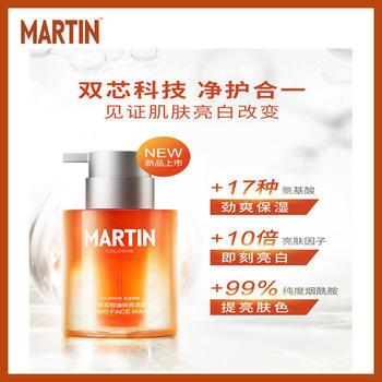 马丁古龙男士双芯洗面奶控油去黑头提亮肤色护肤品洁面乳男士专用
