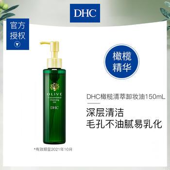 DHC橄榄清萃卸妆油150mL 温和眼唇脸部深层清洁毛孔不油腻易乳化