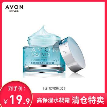 雅芳滢泽高保湿水凝霜(清润)50g(无盒裸瓶装)