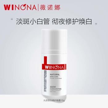 薇诺娜光透皙白修护晚霜15g敏感肌淡化痘印美白祛斑