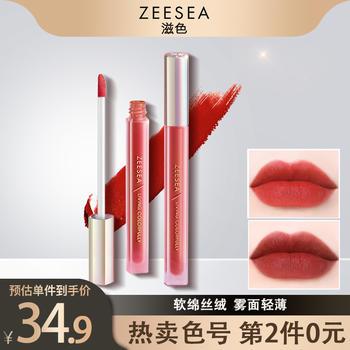 ZEESEA滋色夏季新品口红小冰棍丝绒柔雾唇釉学生款