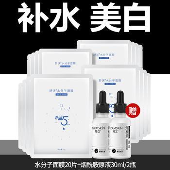 (送2瓶烟酰胺原液)舒沃 水分子补水面膜20片保湿滋润肌底修复