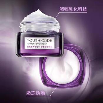 欧莱雅青春密码酵素精华眼霜  强韧眼周,改善暗沉